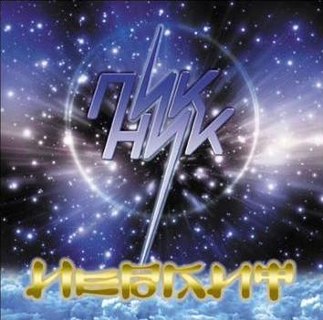Пикник. Иероглиф (LP)Пикник. Иероглиф &amp;ndash; третий альбом группы Пикник, но именно с его выходом коллектив начал обретать популярность.<br>