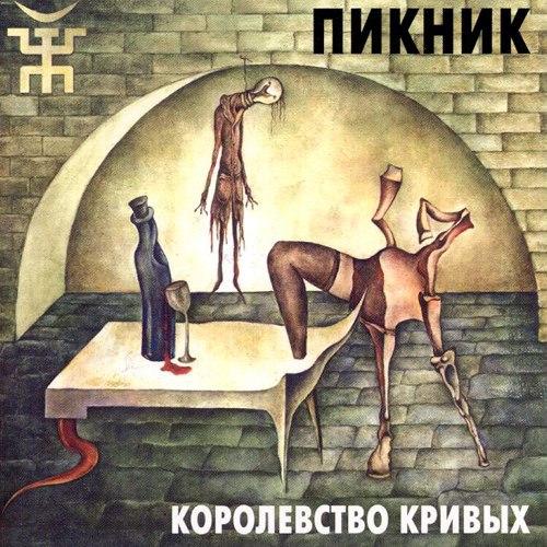 Пикник. Королевство кривых (LP)Пластинка Пикник. Королевство кривых от российской рок-группы Пикник была издана в 2005 году.<br>