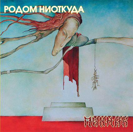 Пикник. Родом ниоткуда (LP)Пикник. Родом ниоткуда является четвертым студийным альбомом группы, записанным и выпущенным в 1988 году.<br>