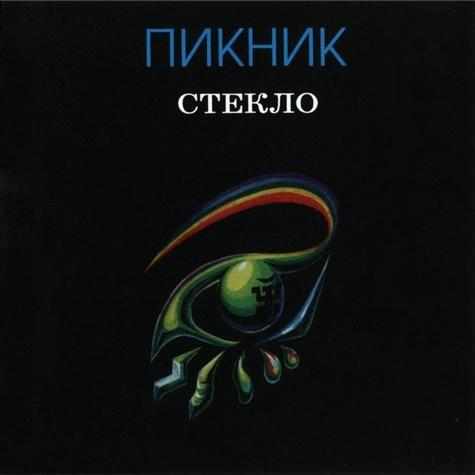 Пикник. Стекло (LP)Представляем вашему вниманию альбом Пикник. Стекло &amp;ndash; альбом группы 1997 года, изданный на виниле.<br>