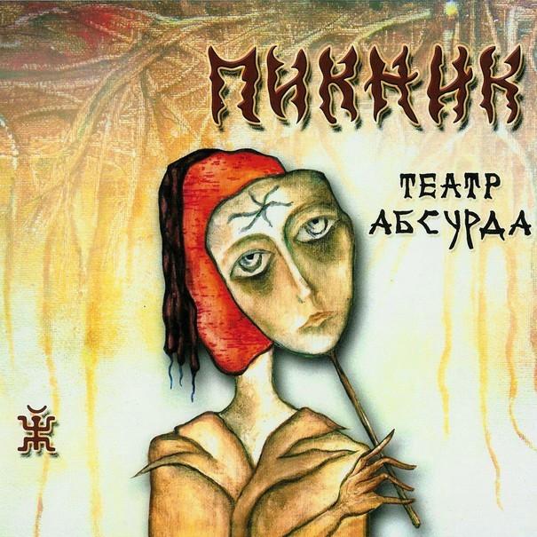 Пикник. Театр абсурда (LP)Пикник. Театр абсурда &amp;ndash; восемнадцатый студийный альбом группы, записанный и выпущенный в 2010 году.<br>