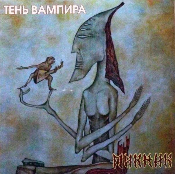 Пикник. Тень вампира (LP)Пикник. Тень вампира &amp;ndash; это совместный проект рок-группы Пикник и Вадима Самойлова (группа Агата Кристи).<br>