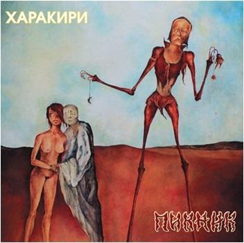 Пикник. Харакири (LP)Альбом Пикник. Харакири, созданный и выпущенный в 1991 году, является, по мнению критиков, самым удачным и лучшим альбомом группы.<br>