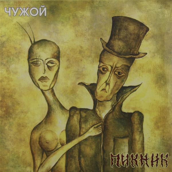 Пикник. Чужой (LP)Пикник. Чужой &amp;ndash; очень необычный альбом, изданный рок-группой Пикник в 2002 году.<br>