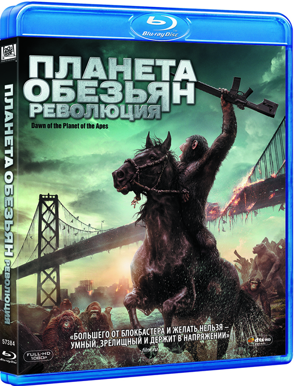 Планета обезьян: Революция (Blu-ray) Dawn of the Planet of the Apes