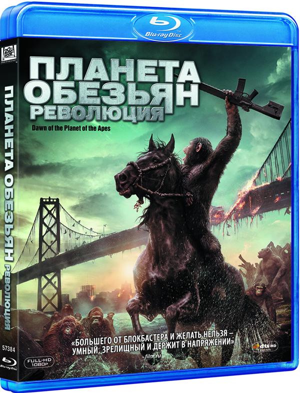 все цены на Планета обезьян: Революция (Blu-ray) онлайн