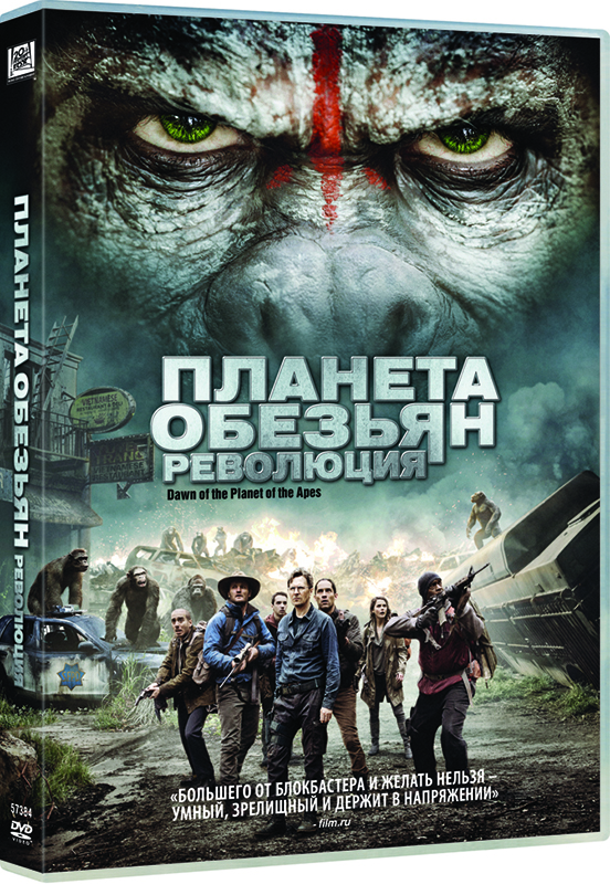Планета обезьян: Революция (DVD) Dawn of the Planet of the Apes