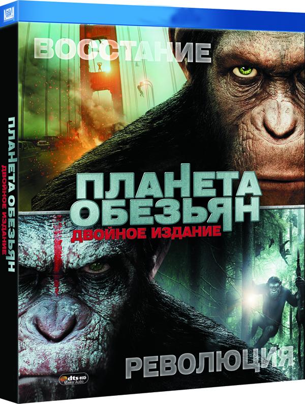 Планета обезьян: Революция / Восстание планеты обезьян (2 DVD) блокада 2 dvd