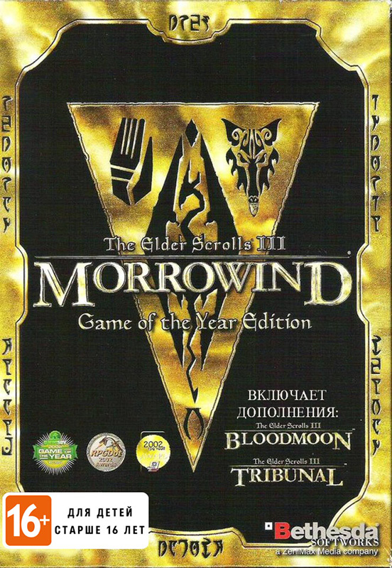 The Elder Scrolls III: Morrowind. Game of the Year Edition [PC, Цифровая версия] (Цифровая версия) игра софтклаб the elder scrolls iii morrowind game of the year edition