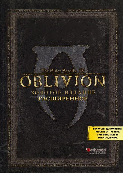 The Elder Scrolls IV: Oblivion. Золотое издание. Расширенное
