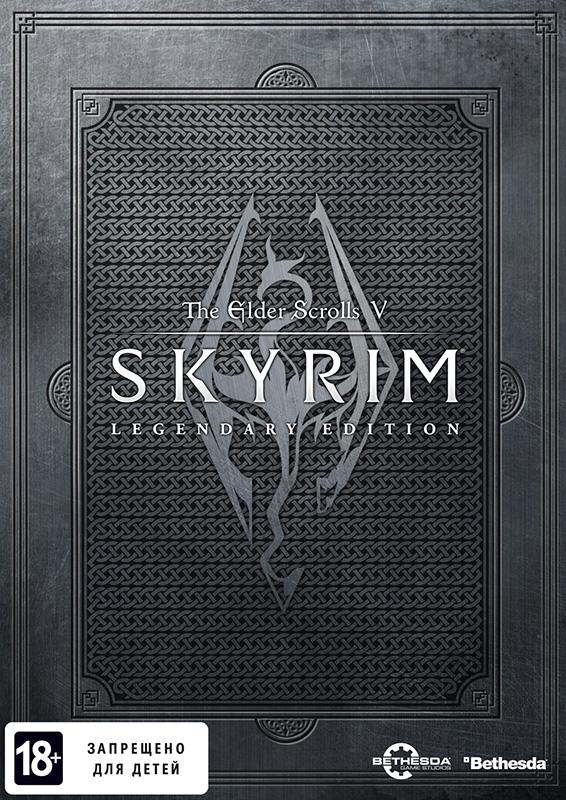 The Elder Scrolls V: Skyrim. Legendary Edition  [PC, Цифровая версия] (Цифровая версия)