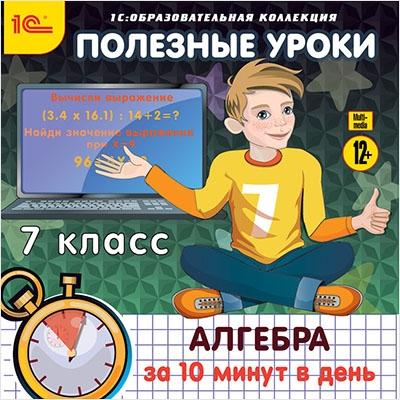 Полезные уроки. Алгебра за 10 минут в день. 7 классПрограмма Полезные уроки. Алгебра за 10 минут в день. 7 класс охватывает весь объём курса математики 7-го класса и позволяет за 10 минут ежедневных занятий сделать юного пользователя &amp;laquo;математическим гением&amp;raquo; в глазах учителей и одноклассников.<br>
