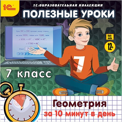 Полезные уроки. Геометрия за 10 минут в день. 7 классПрограмма Полезные уроки. Геометрия за 10 минут в день. 7 класс охватывает весь объём курса геометрии 7-го класса и позволяет за 10 минут ежедневных занятий сделать юного пользователя &amp;laquo;выдающимся геометром&amp;raquo; в глазах учителей и одноклассников.<br>