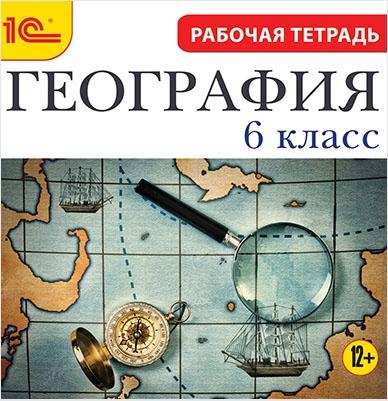 География. 6 класс. Рабочая тетрадь математика 6 класс рабочая тетрадь