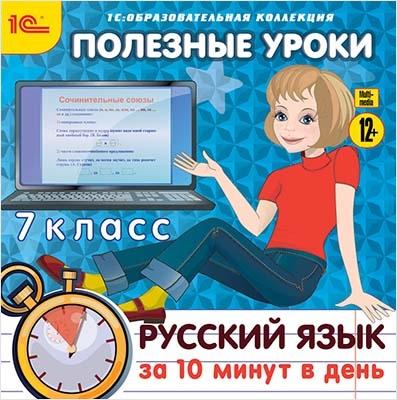 Полезные уроки. Русский язык за 10 минут в день. 7 класс