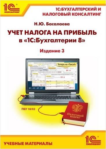 Учет налога на прибыль в 1С:Бухгалтерии 8. Издание 3