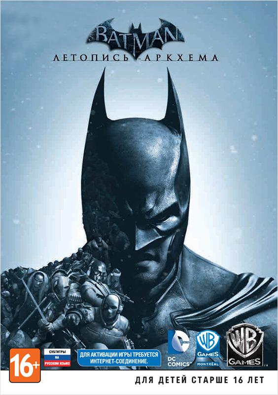 Batman: Arkham Origins [PC, Цифровая версия] (Цифровая версия) игра для pc overwatch origins edition