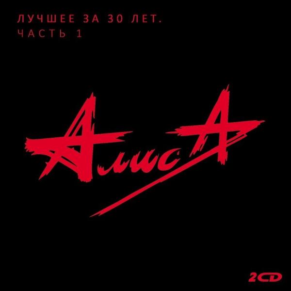 Алиса: Лучшее за 30 лет. Часть 1 (2 CD)