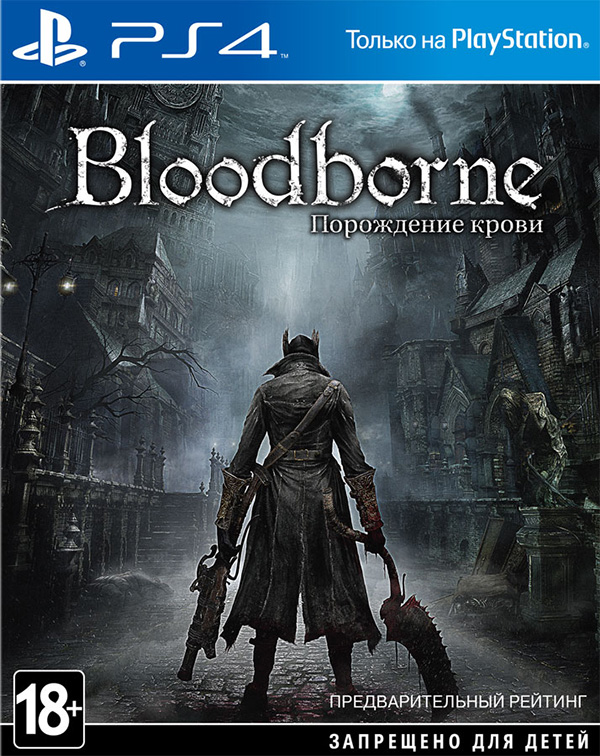 Bloodborne: Порождение крови [PS4] dark souls ii scholar of the first sin ps4 русская версия