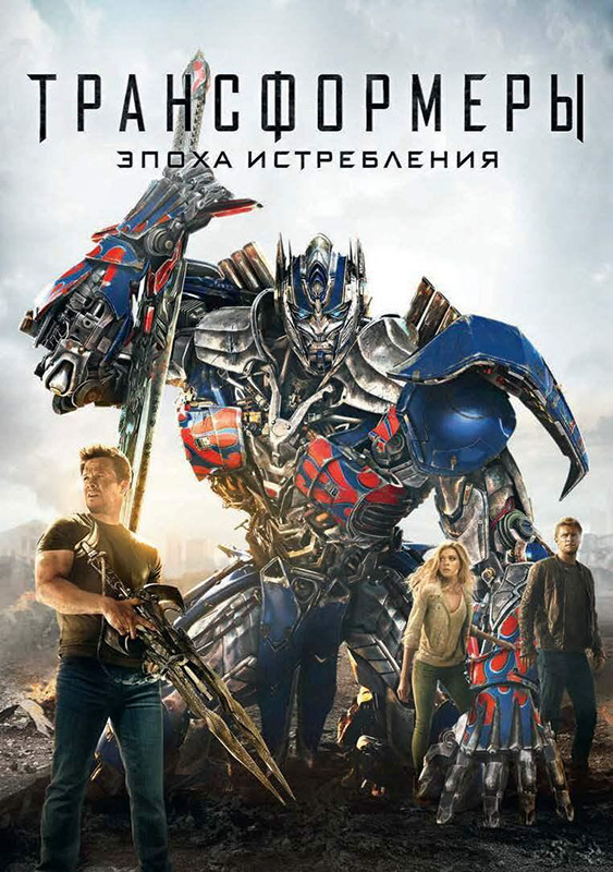 Трансформеры: Эпоха истребления (DVD) Transformers: Age of Extinction