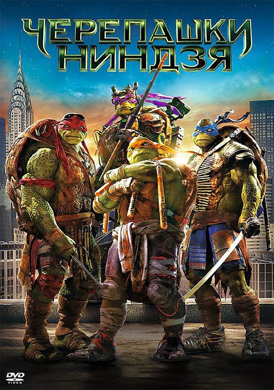 Черепашки-ниндзя (DVD) Teenage Mutant Ninja Turtles