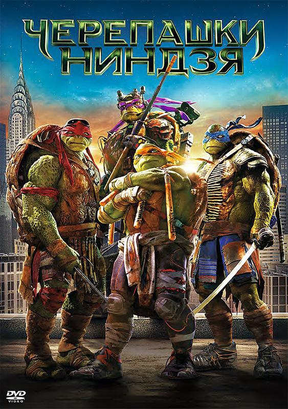 Черепашки-ниндзя (DVD) Teenage Mutant Ninja TurtlesГород нуждается в героях. Тьма окутала Нью-Йорк в виде Шреддера и его зловещего Клана Футов, у которого имеется железный контроль над всеми, от полицейских до политиков. Будущее выглядит мрачным, пока из канализации не поднимается четвёрка отверженных братьев &amp;ndash; Черепашки-ниндзя<br>
