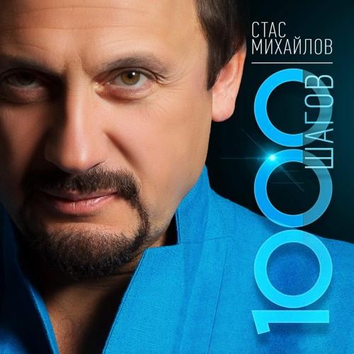Стас Михайлов: 1000 шагов (CD)