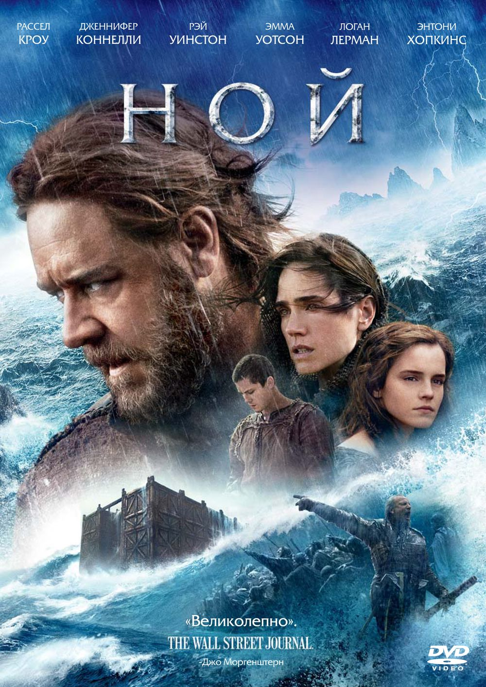 Ной (DVD) Noah