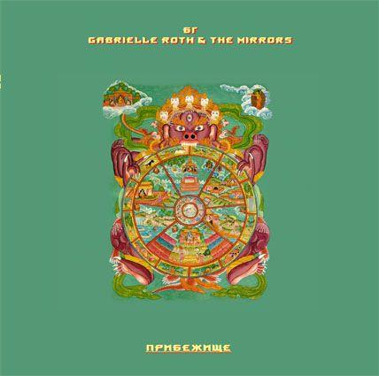 БГ, Gabrielle Roth &amp; The Mirrors. Прибежище (LP)Альбом БГ, Gabrielle Roth &amp;amp; The Mirrors. Прибежище представляет из себя подобие буддийской церемонии, состоящей из молитв и мантр.<br>