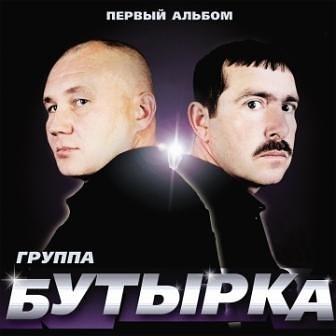 Бутырка. Первый альбом (LP)Бутырка. Первый альбом &amp;ndash; дебютный альбом вышедший в 2002 году имел ошеломляющий успех.<br>