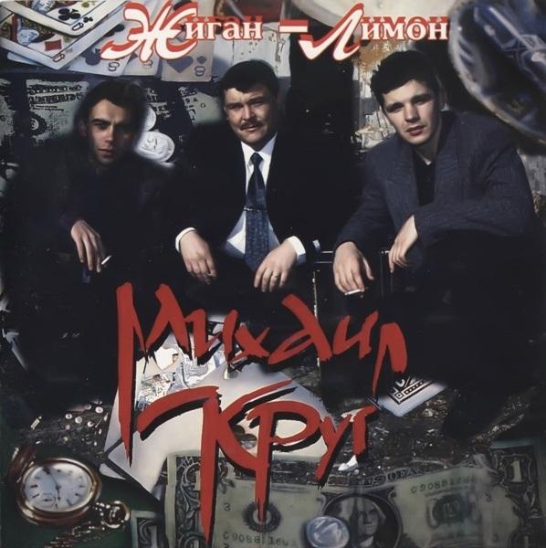 Михаил Круг. Жиган-лимон (LP)