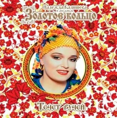 Золотое кольцо. Течет ручей (LP)Золотое кольцо. Течет ручей &amp;ndash; первый альбом Надежды Кадышевой и ансамбля &amp;laquo;Золотое кольцо&amp;raquo;.<br>
