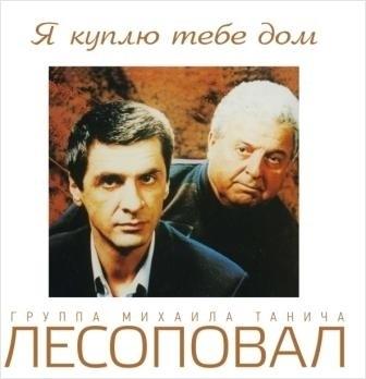 Лесоповал. Я куплю тебе дом (LP)Лесоповал. Я куплю тебе дом, в который вошли самые первые песни группы Михаила Танича в исполнении первого легендарного солиста и композитора Сергея Коржукова.<br>