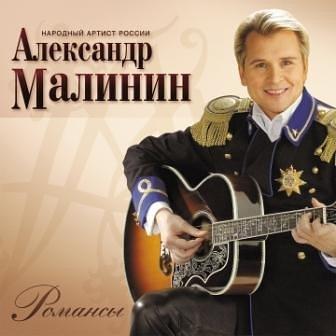 Александр Малинин. Романсы (LP) александр малинин 2018 02 14t20 00