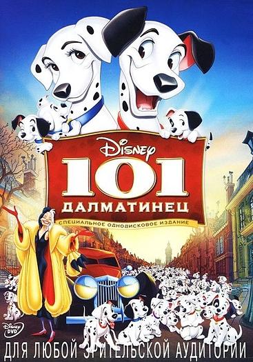 101 Далматинец (региональное издание) (DVD) One Hundred and One DalmatiansКруэлла Де Виль, самая возмутительная злодейка Диснея, устраивает полный переполох, похищая всех щенков далматинцев в Лондоне &amp;ndash; включая 15 из семьи Понго и Пердиты в мультфильме 101 Далматинец.<br>