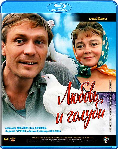 Любовь и голуби (Blu-ray)Фильм Любовь и голуби &amp;ndash; веселая и поучительная история об измене и возвращении в родной дом сибиряка Василия Кузякина. Она рассказана с добрым юмором и большой любовью к людям<br>