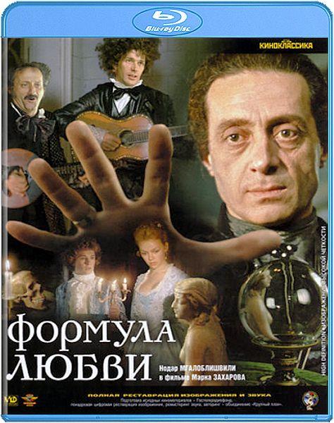 Формула любви (Blu-ray) фото