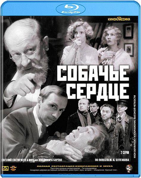 Собачье сердце (Blu-ray) великий диктатор blu ray