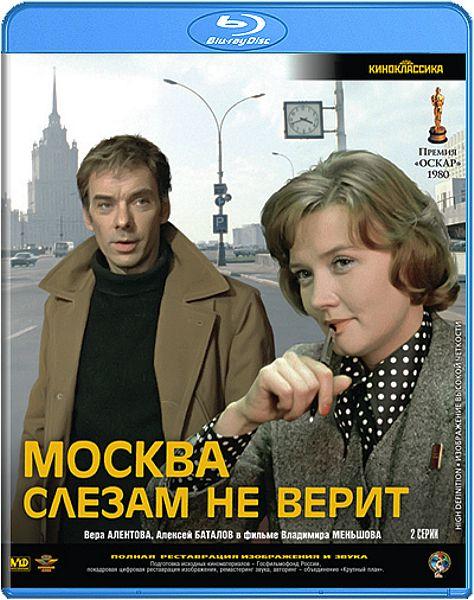 Москва слезам не верит (Blu-ray)Фильм Москва слезам не верит о судьбах трех юных провинциалок, приехавших в Москву учиться, а заодно искать счастья. Главная героиня полюбила, но была покинута.<br>