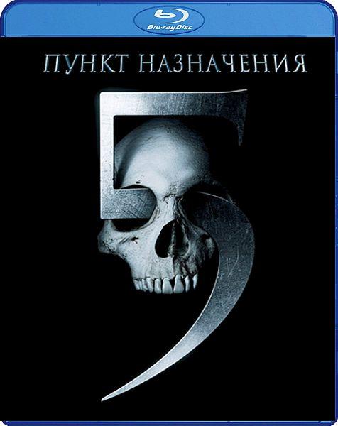 Пункт назначения 5 (Blu-ray) от 1С Интерес
