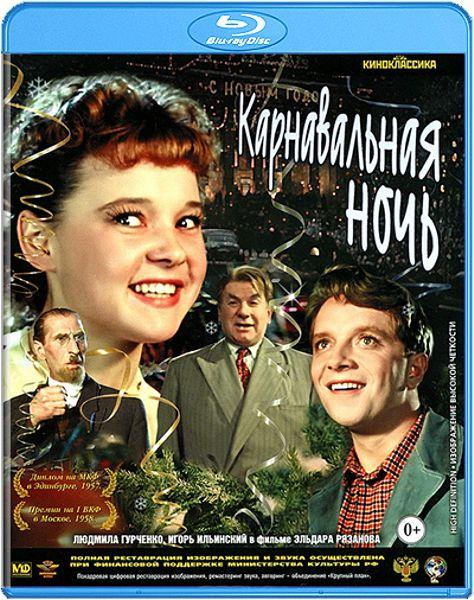 Карнавальная ночь (Blu-ray)Едва появившись, фильм Карнавальная ночь был тут же разобран на цитаты... И сегодня, по прошествии более чем полувека, он остается одной из самых знаменитых и любимых зрителями кинокомедий<br>