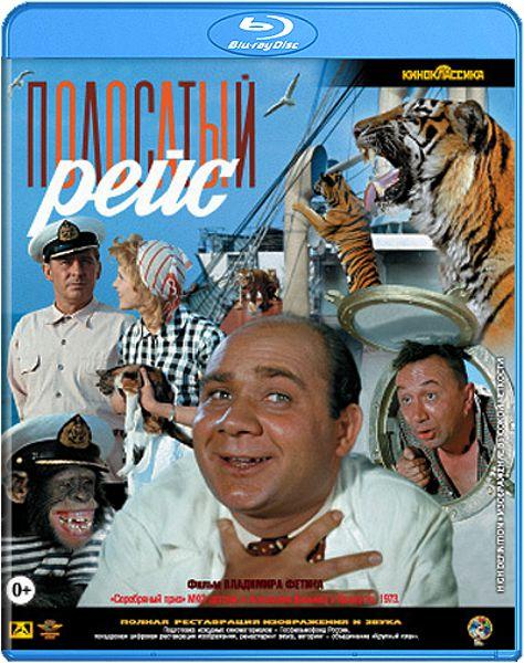 Полосатый рейс (Blu-ray)События фильма Полосатый рейс разворачивались на борту советского теплохода, везущего из дальних краев на родину необычный дорогостоящий груз &amp;ndash; полосатых хищников, тигров и львов.<br>