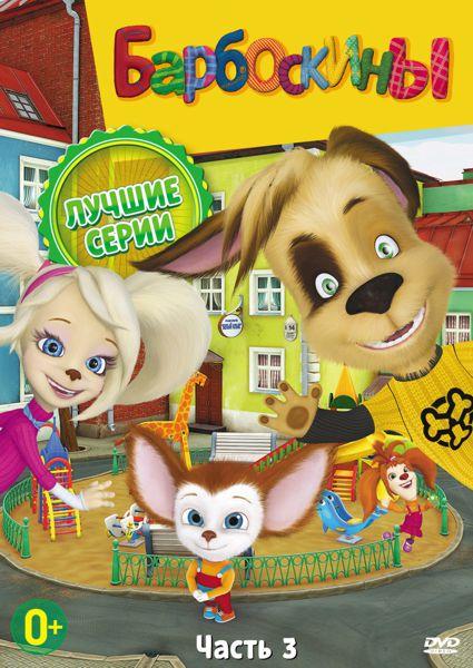 Барбоскины: Лучшие серии. Часть 3 (региональноеиздание) (DVD)Мультсериал Барбоскины &amp;ndash; это веселая история о собачьей семье, живущей в современном мире.<br>
