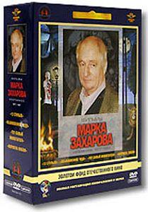 Фильмы Марка Захарова (5 DVD) (полная реставрация звука и изображения) девчата dvd полная реставрация звука и изображения