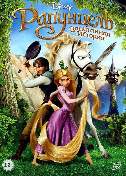 Рапунцель: Запутанная история (региональноеиздание) (DVD) Tangled