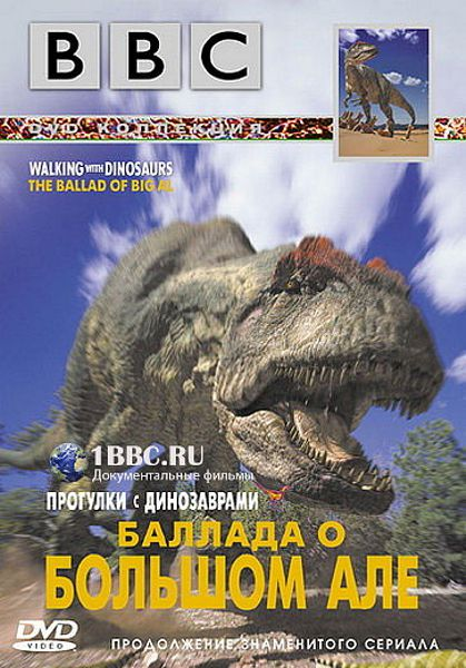 BBC: Прогулки с динозаврами. Баллада о большом Але The Ballad of Big AlВ фильме BBC: Прогулки с динозаврами использованы уникальные компьютерные технологии, благодаря которым перед зрителем с потрясающей воображение реалистичностью оживает древний мир доисторических гигантов, населявших когда-то нашу планету.<br>