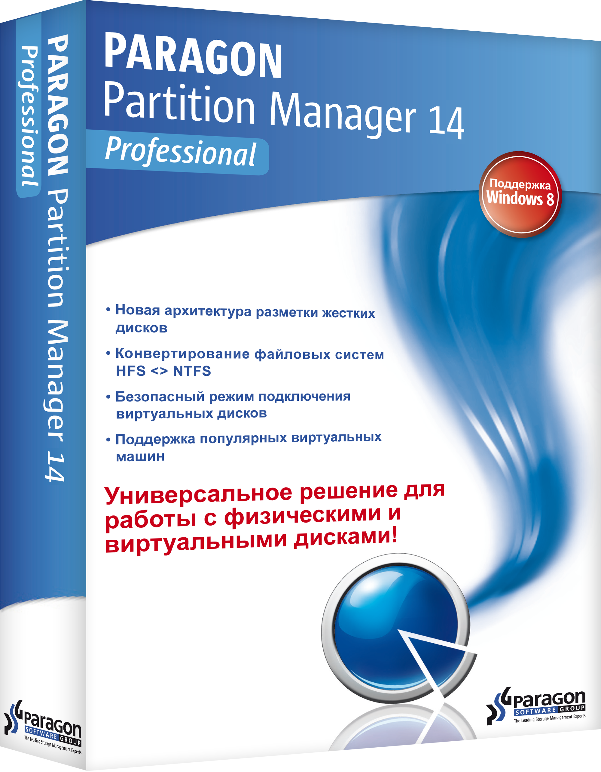Paragon Partition Manager 14. Professional (1 лицензия)
