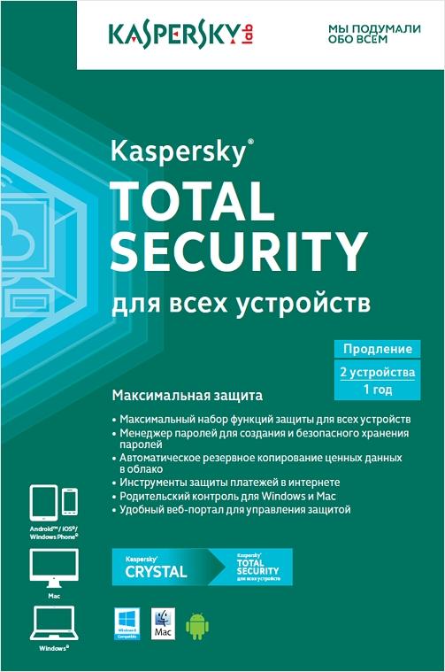 Kaspersky Total Security для всех устройств (продление для 2-х устройств, 1 год) (Цифровая версия)Kaspersky Total Security для всех устройств решение для максимальной защиты данных, хранимых в электронном виде на устройствах Windows, Mac и Android.<br>