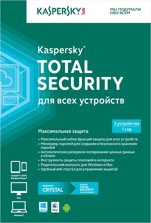 Kaspersky Total Security. Retail Pack. Multi-Device (3 устройства, 1 год) (Цифровая версия)