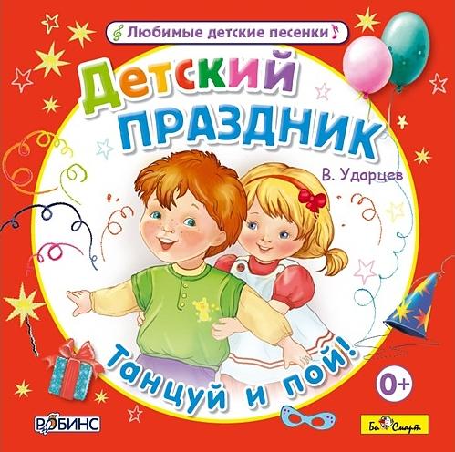 Виктор Ударцев: Детский праздник – Танцуй и пой (CD) рождественские песни и колядки сборник для детей с текстами и нотами cd